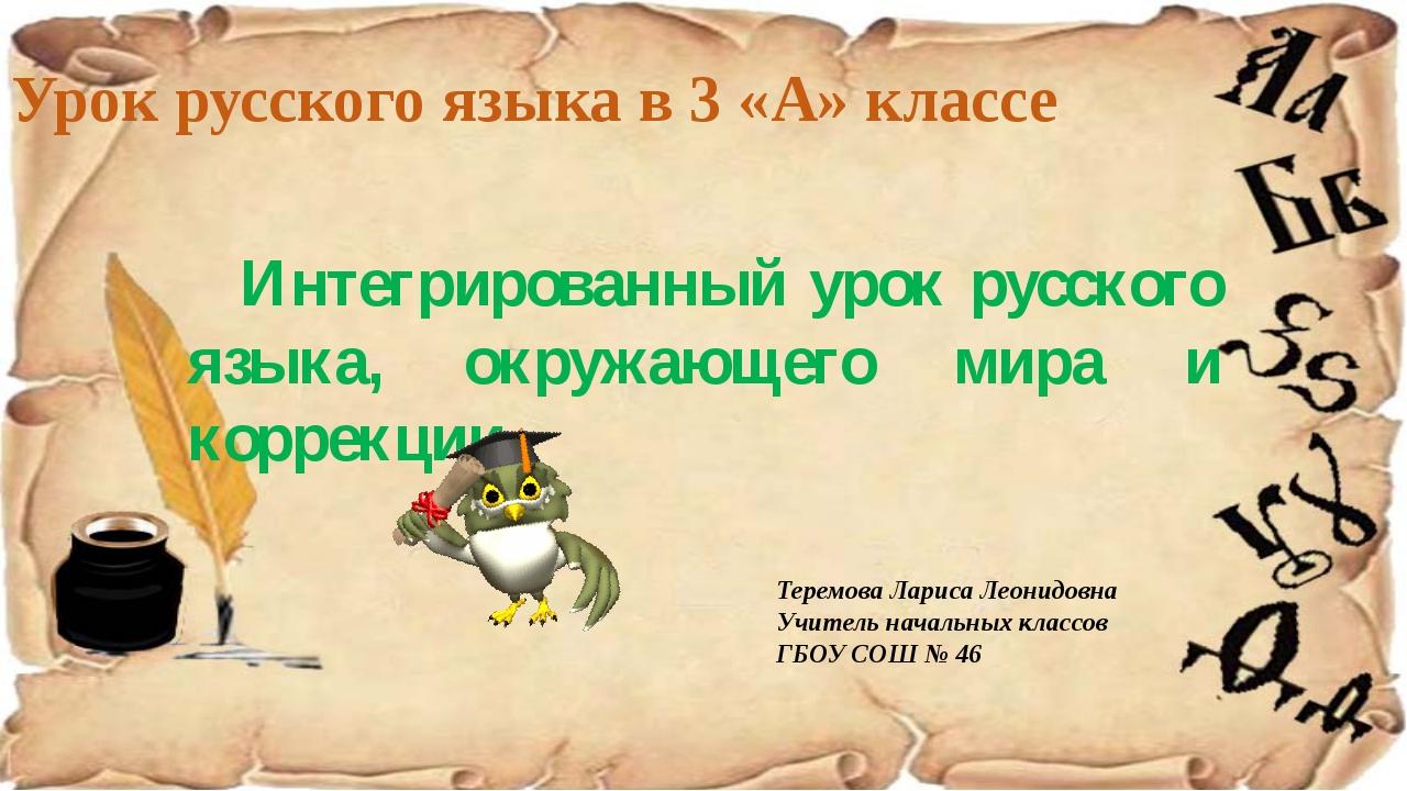 Урок русского языка в 3 «А» классе Интегрированный урок русского языка, окру...
