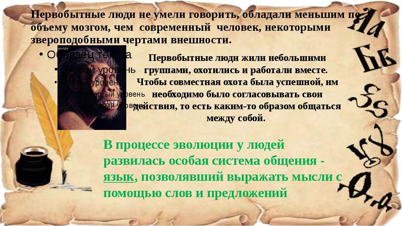 Первобытные люди не умели говорить, обладали меньшим по объему мозгом, чем...