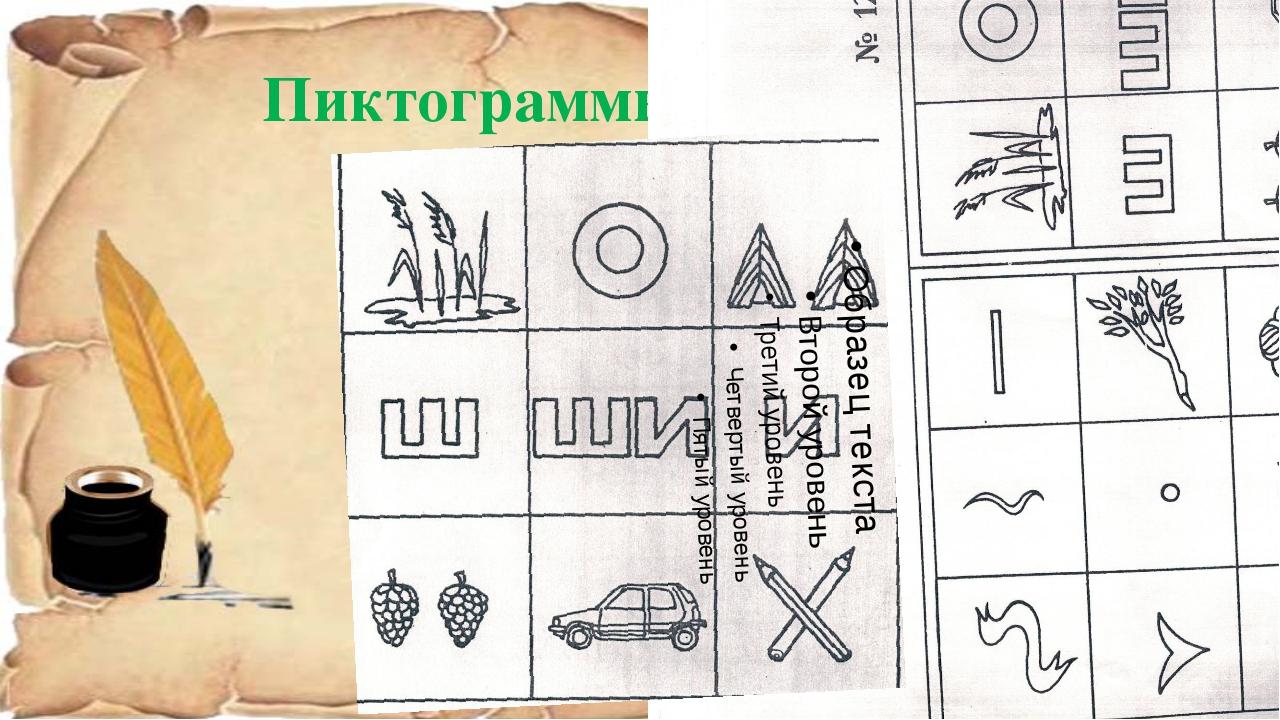 Пиктограммы в обучении