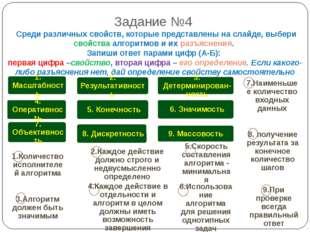 Задание №4 Среди различных свойств, которые представлены на слайде, выбери св