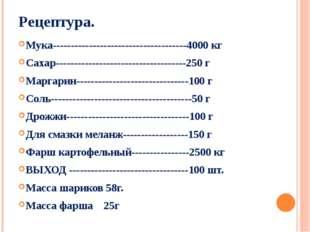 Рецептура. Мука-------------------------------------4000 кг Сахар------------
