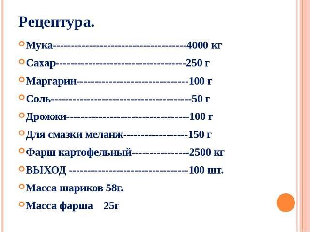 Рецептура. Мука-------------------------------------4000 кг Сахар------------...