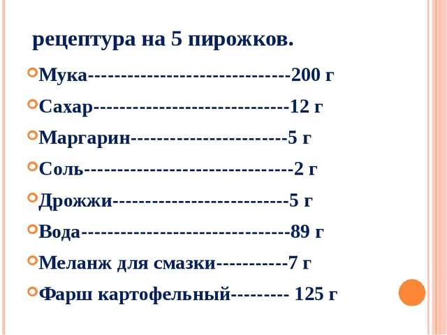 рецептура на 5 пирожков. Мука-------------------------------200 г Сахар-----...