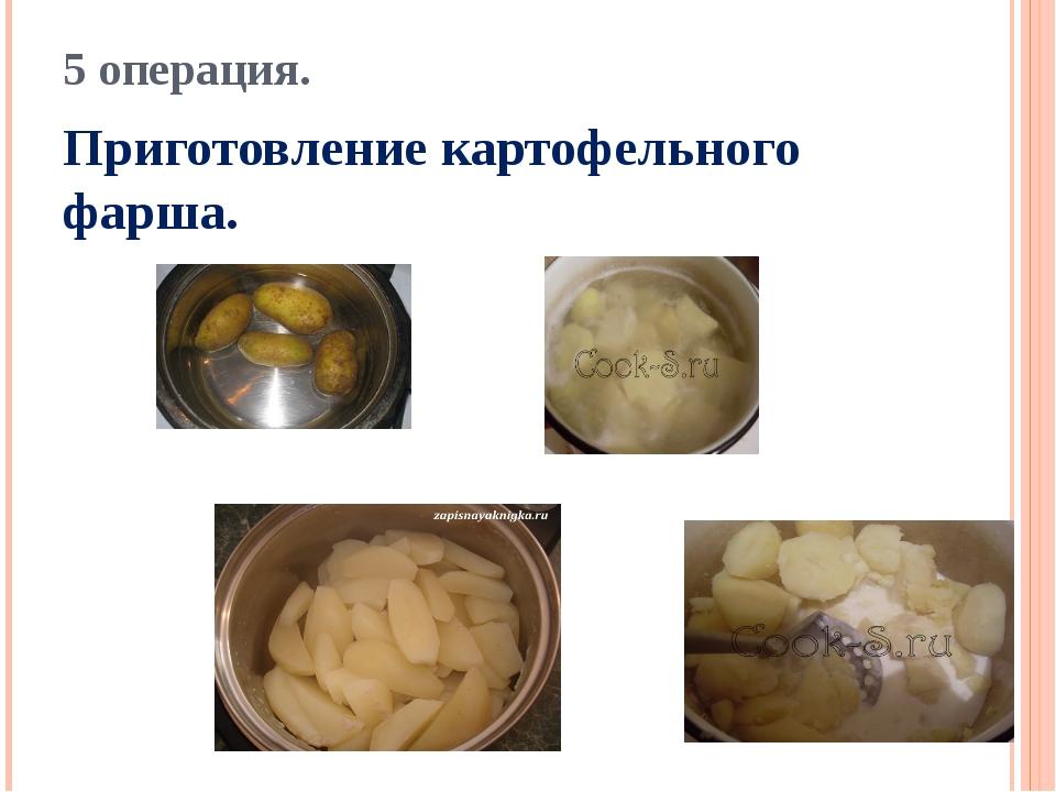5 операция. Приготовление картофельного фарша.