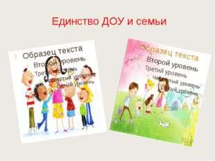 Единство ДОУ и семьи