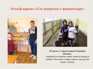 Устный журнал «Сто вопросов о физкультуре»  Встреча со школьником Поповым Ив