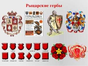 Рыцарские гербы