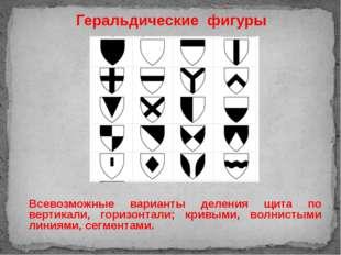 Всевозможные варианты деления щита по вертикали, горизонтали; кривыми, волнис