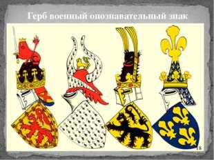 Герб военный опознавательный знак