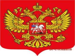 У России величавой На гербе орел двуглавый, Чтоб на запад – на восток Он смо
