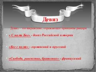 « С нами Бог» - девиз Российской империи «Бог с нами» - германский и прусский