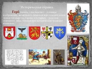 Историческая справка Герб (немец. – наследство) – условное изображение, явл