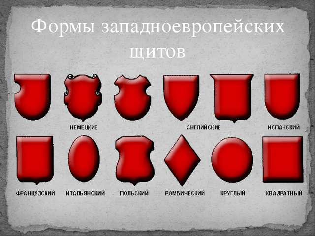 Формы западноевропейских щитов