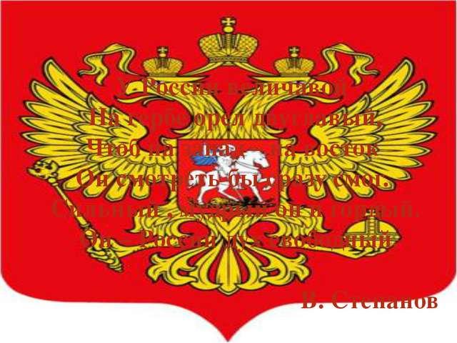 У России величавой На гербе орел двуглавый, Чтоб на запад – на восток Он смо...