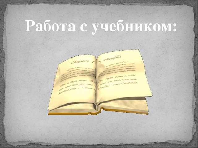 Работа с учебником:
