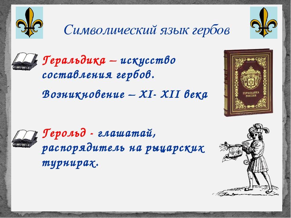 Символический язык гербов Геральдика – искусство составления гербов. Возникн...