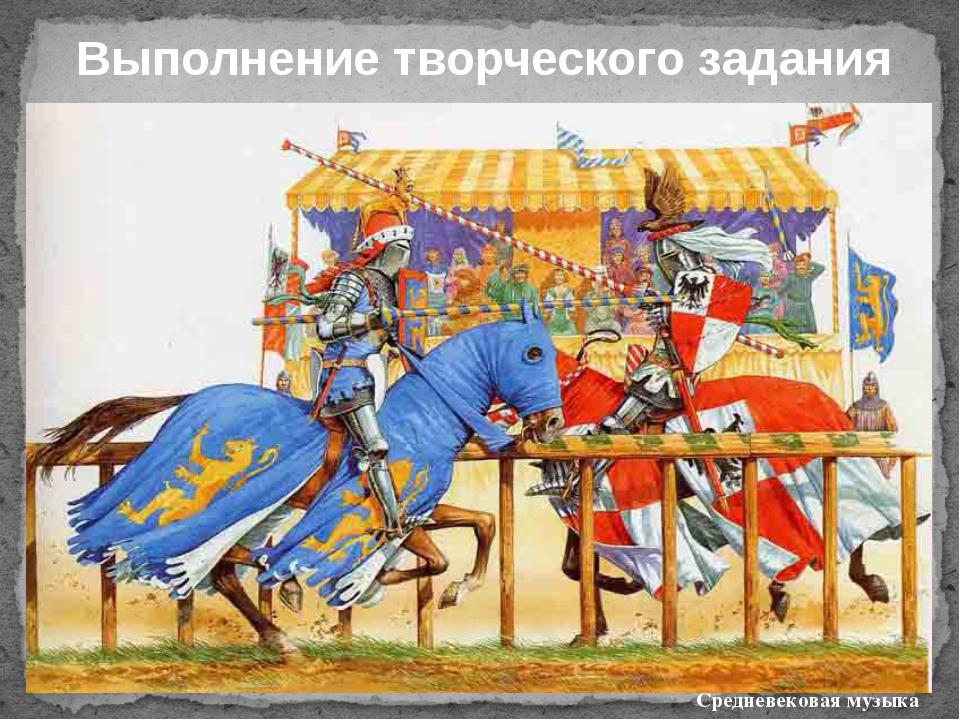 Выполнение творческого задания Средневековая музыка