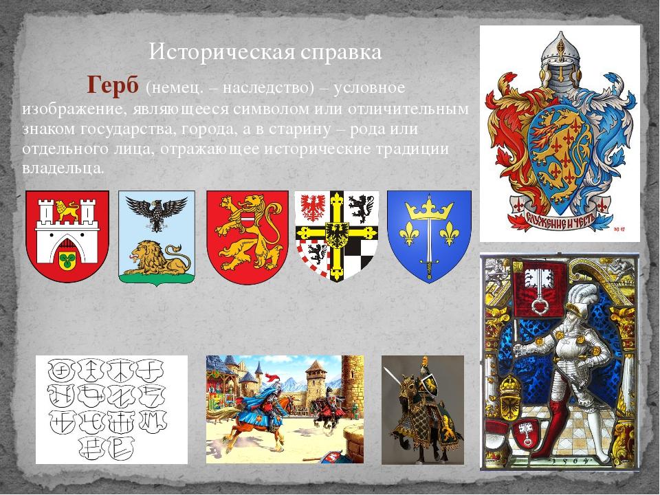 Историческая справка Герб (немец. – наследство) – условное изображение, явл...