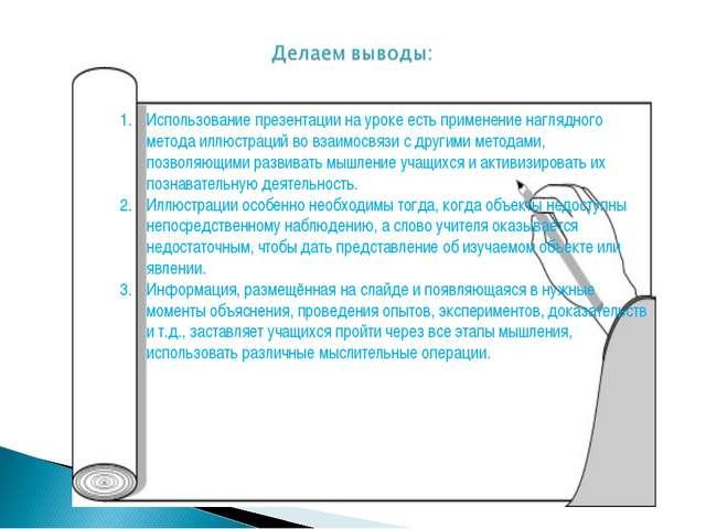 Использование презентации на уроке есть применение наглядного метода иллюстра...