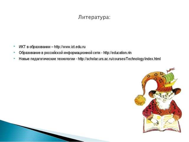 ИКТ в образовании – http://www.ict.edu.ru Образование в российской информацио...