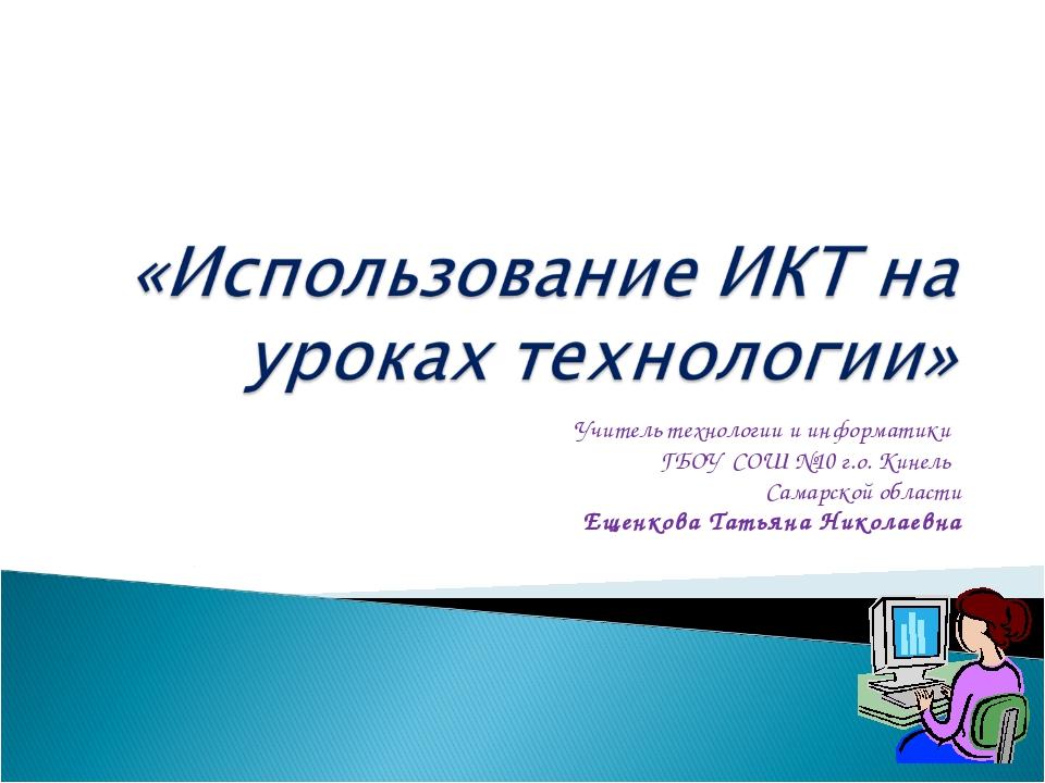 Учитель технологии и информатики ГБОУ СОШ №10 г.о. Кинель Самарской области Е...