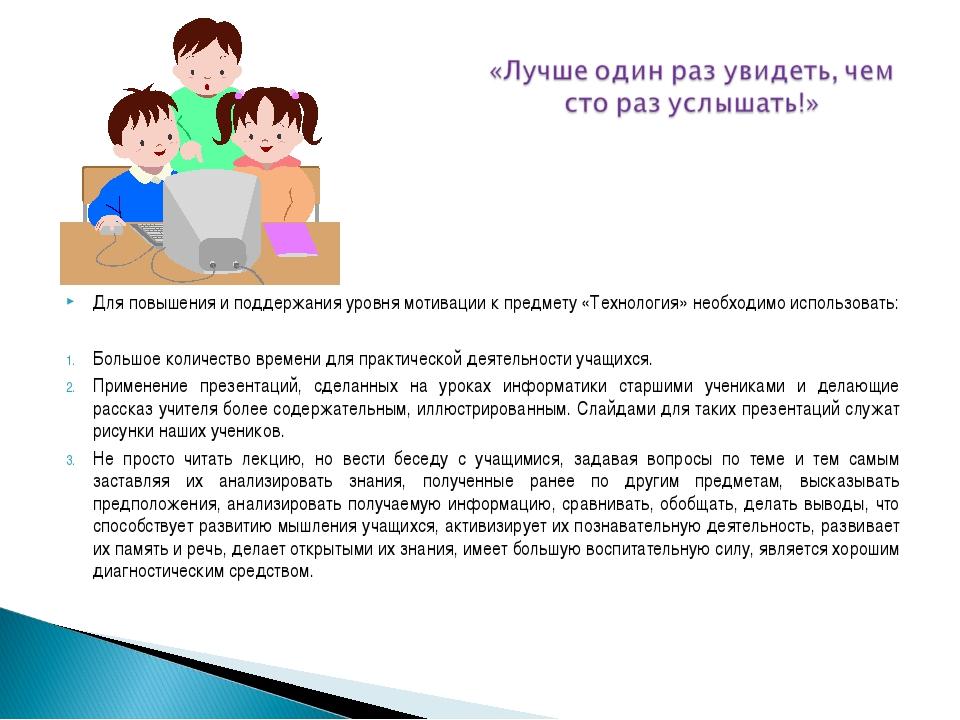 Для повышения и поддержания уровня мотивации к предмету «Технология» необходи...