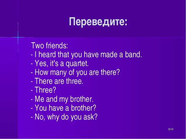 */16 Переведите: Two friends:  - I heard that you have made a band.  - Yes, i...