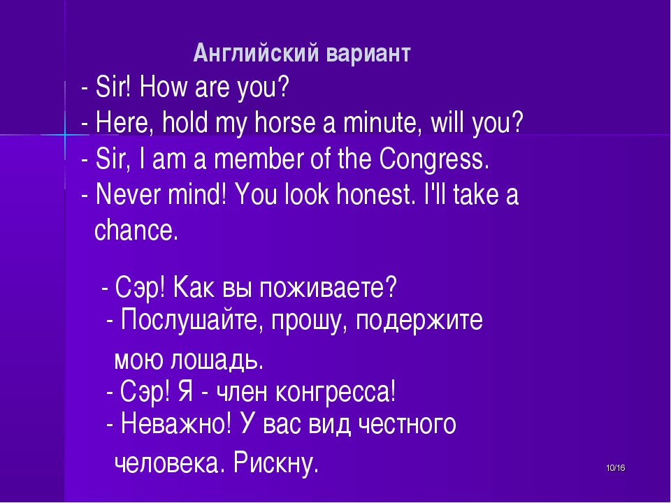 */16 Английский вариант - Sir! How are you? - Here, hold my horse a minute, w...