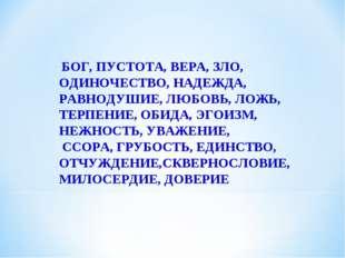 БОГ, ПУСТОТА, ВЕРА, ЗЛО, ОДИНОЧЕСТВО, НАДЕЖДА, РАВНОДУШИЕ, ЛЮБОВЬ, ЛОЖЬ, ТЕР