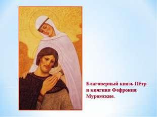 Благоверный князь Пётр и княгиня Фефрония Муромские.