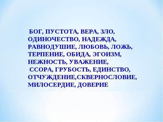 БОГ, ПУСТОТА, ВЕРА, ЗЛО, ОДИНОЧЕСТВО, НАДЕЖДА, РАВНОДУШИЕ, ЛЮБОВЬ, ЛОЖЬ, ТЕР...