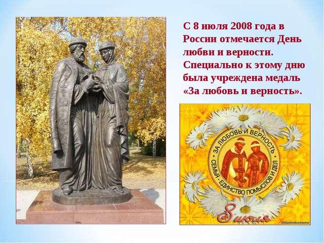 С 8 июля 2008 года в России отмечается День любви и верности. Специально к эт...