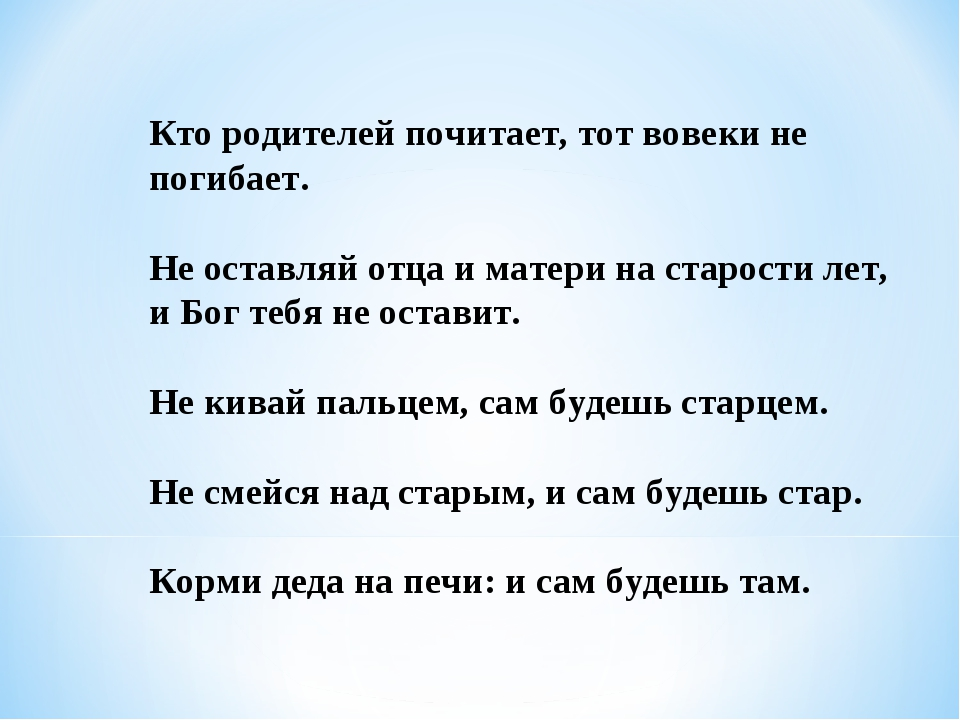Кто родителей почитает, тот вовеки не погибает. Не оставляй отца и матери на...