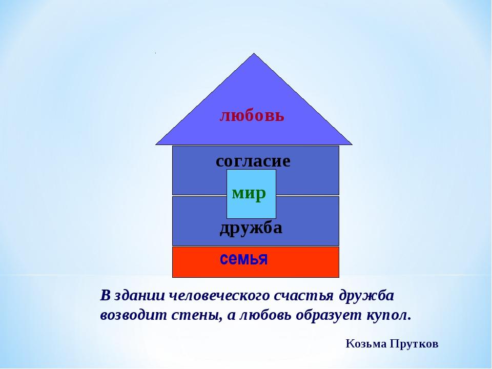согласие дружба любовь мир В здании человеческого счастья дружба возводит ст...