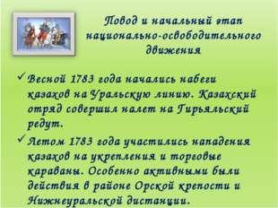 Повод и начальный этап национально-освободительного движения Весной 1783 года