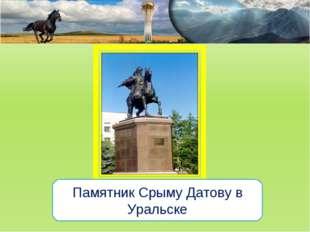 Памятник Срыму Датову в Уральске