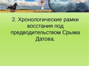 2. Хронологические рамки восстания под предводительством Срыма Датова.