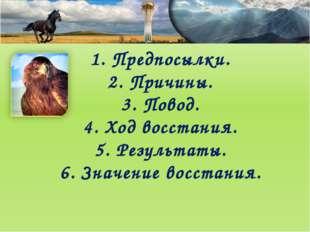 1. Предпосылки. 2. Причины. 3. Повод. 4. Ход восстания. 5. Результаты. 6. Зна