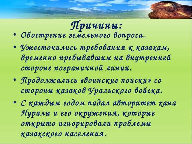 Причины: Обострение земельного вопроса. Ужесточились требования к казахам, вр...