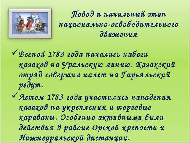 Повод и начальный этап национально-освободительного движения Весной 1783 года...