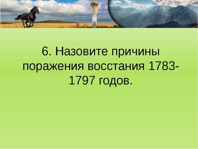 6. Назовите причины поражения восстания 1783-1797 годов.