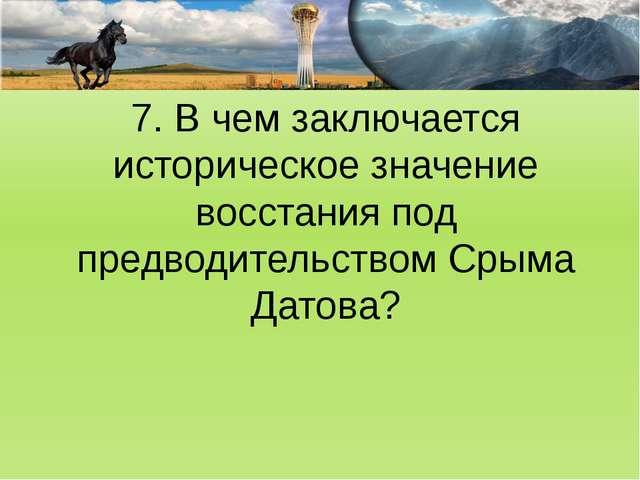7. В чем заключается историческое значение восстания под предводительством Ср...