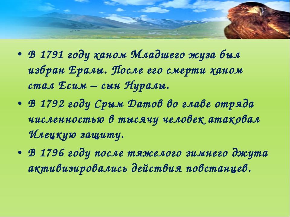 В 1791 году ханом Младшего жуза был избран Ералы. После его смерти ханом стал...