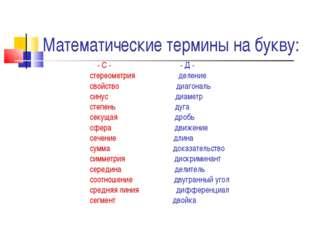 Математические термины на букву: - С - - Д - стереометрия деление свойство ди
