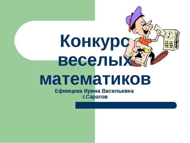 Конкурс веселых математиков Ефимцева Ирина Васильевна г.Саратов
