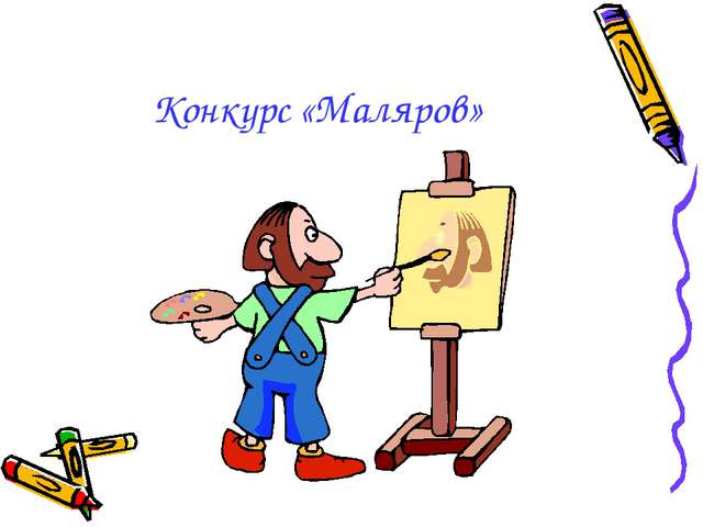 Конкурс «Маляров»