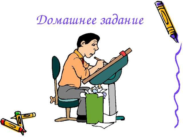 Домашнее задание