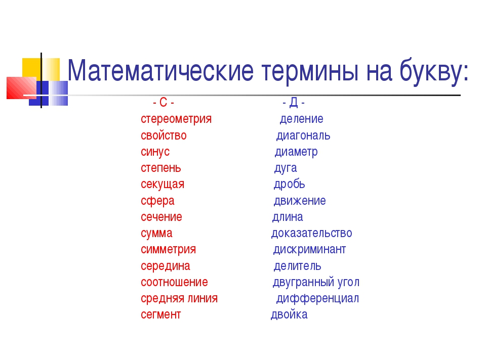 Математические термины на букву: - С - - Д - стереометрия деление свойство ди...