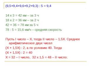 (9,5+9,4+9,6+9,2+9,3) : 5 = 9,4 14 х 3 = 42 км – за 3 ч 18 х 2 = 36 км – за 2