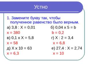 Устно 1. Замените букву так, чтобы полученное равенство было верным. а) 3,8 :